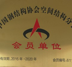 中国钢结构协会空间结构分会会员单位
